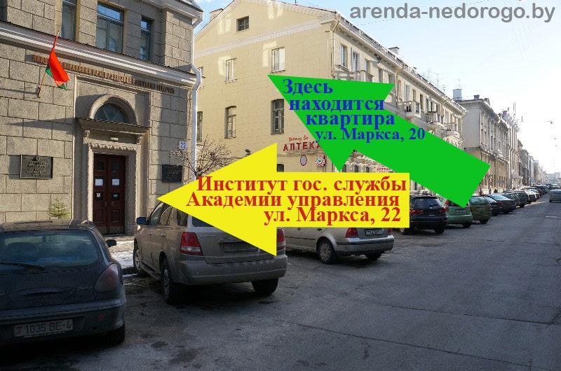 Рядом с квартирой на сутки по ул. К. Маркса, 20 находится институт гос. службы АУ