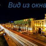 Вид из окна 3 комнатной vip квартиры в центре Минска на пр-те Независимости, 19