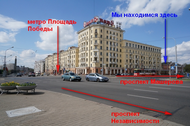 Минск Дешево